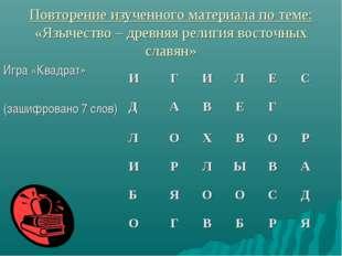 Повторение изученного материала по теме: «Язычество – древняя религия восточн