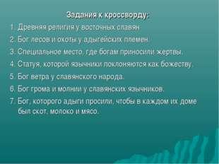 Задания к кроссворду: 1. Древняя религия у восточных славян 2. Бог лесов и ох