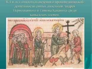 К 1 в. н.э. относятся сведения о проповеднической деятельности святых апостол