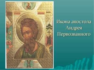 Икона апостола Андрея Первозванного