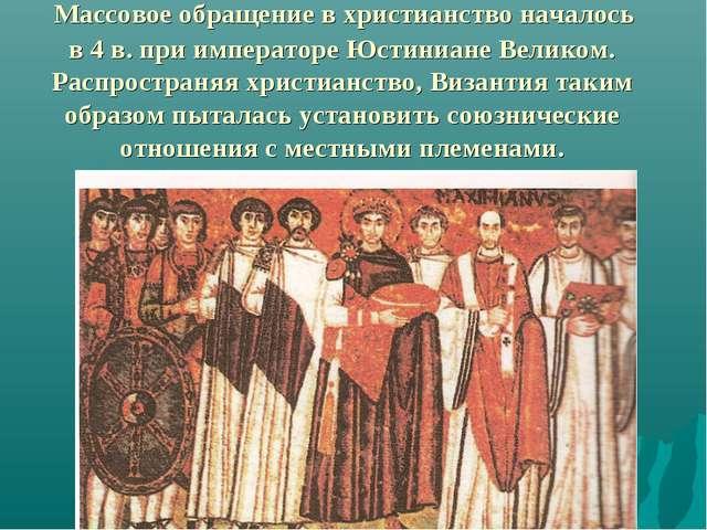 Массовое обращение в христианство началось в 4 в. при императоре Юстиниане В...