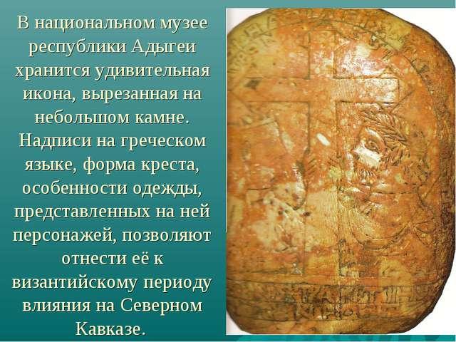 В национальном музее республики Адыгеи хранится удивительная икона, вырезанна...