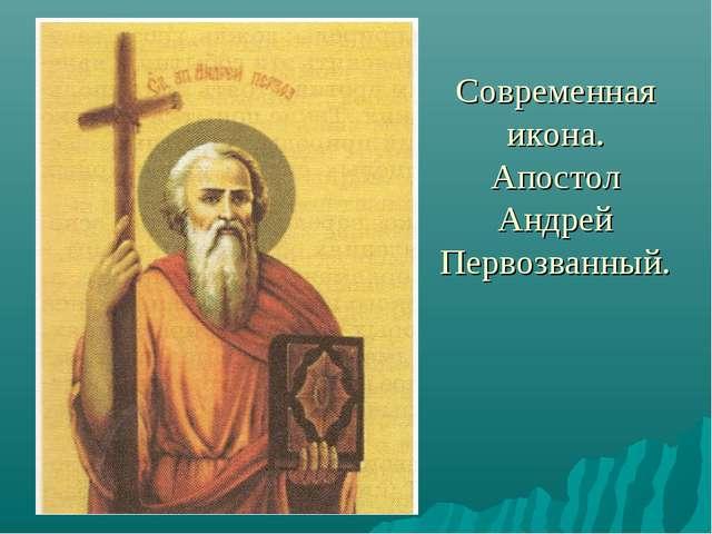 Современная икона. Апостол Андрей Первозванный.