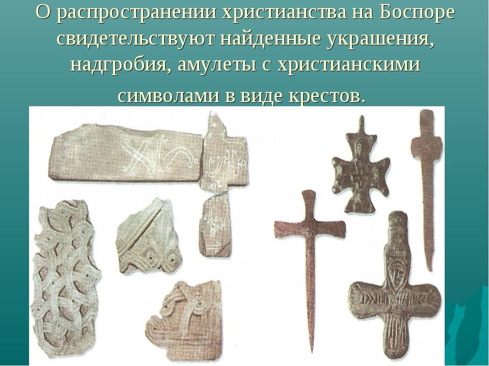 О распространении христианства на Боспоре свидетельствуют найденные украшения...