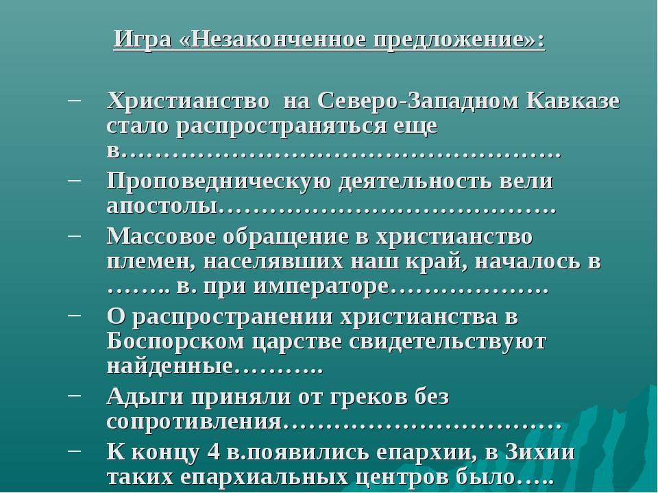 Игра «Незаконченное предложение»: Христианство на Северо-Западном Кавказе ста...