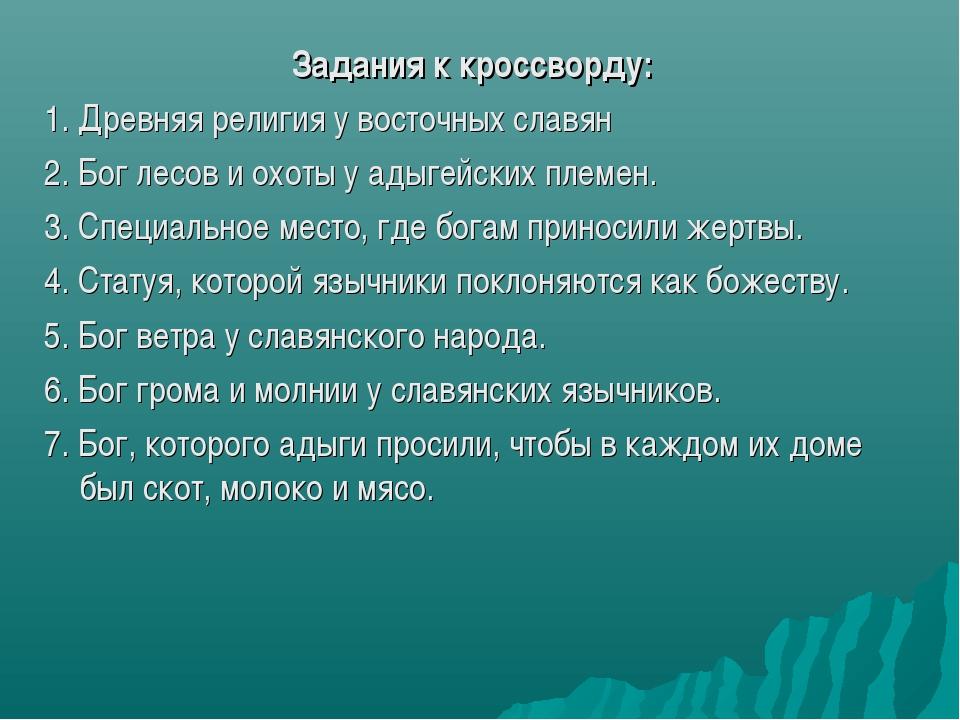 Задания к кроссворду: 1. Древняя религия у восточных славян 2. Бог лесов и ох...