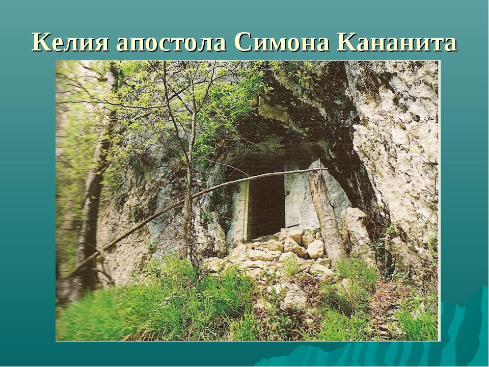 Келия апостола Симона Кананита