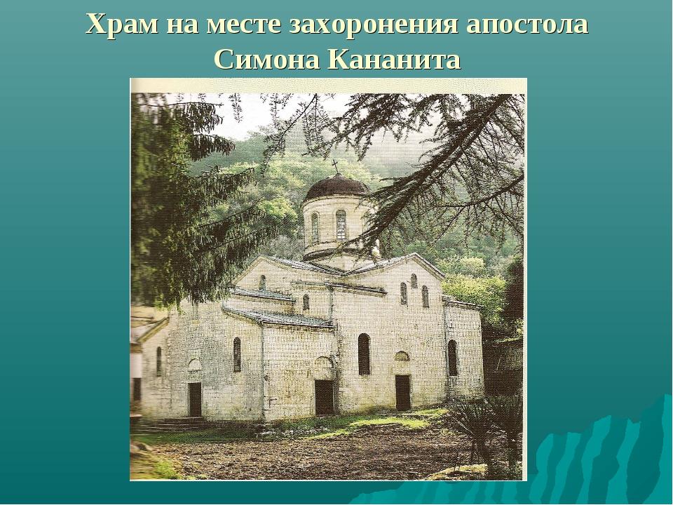 Храм на месте захоронения апостола Симона Кананита
