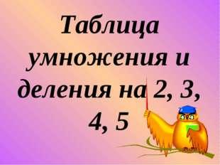 Таблица умножения и деления на 2, 3, 4, 5