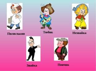 Пилюлькин Тюбик Незнайка Знайка Пончик