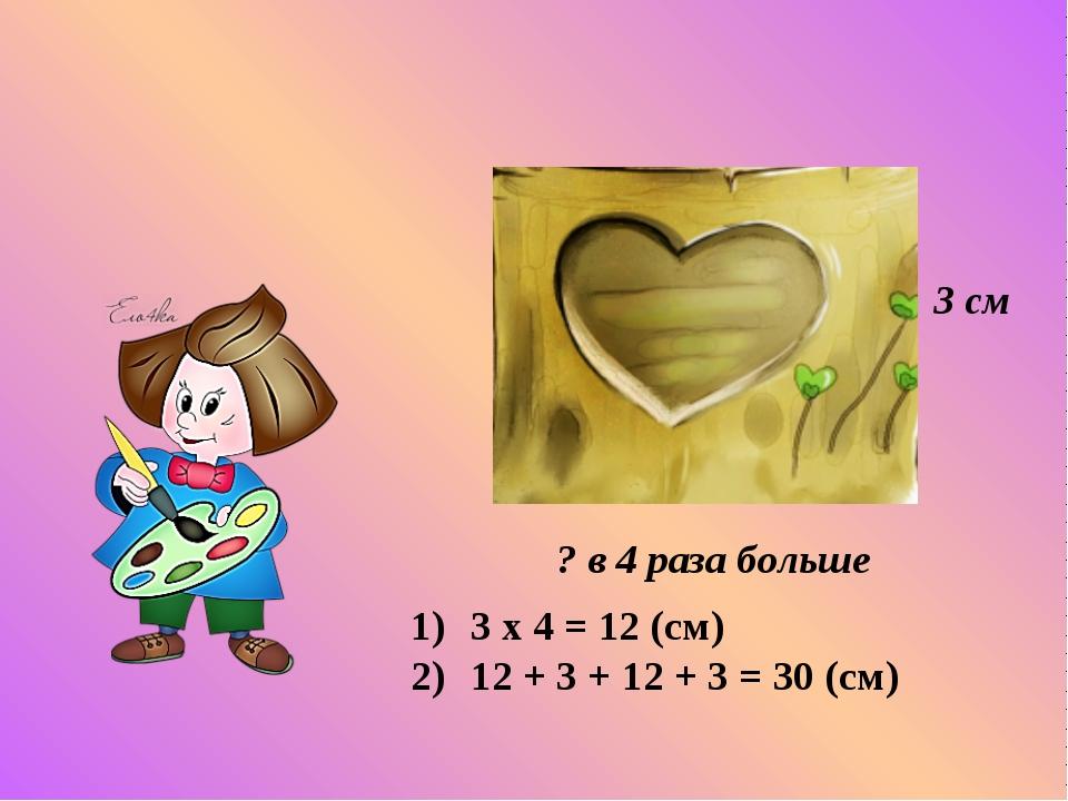 ? в 4 раза больше 3 см 3 х 4 = 12 (см) 12 + 3 + 12 + 3 = 30 (см)
