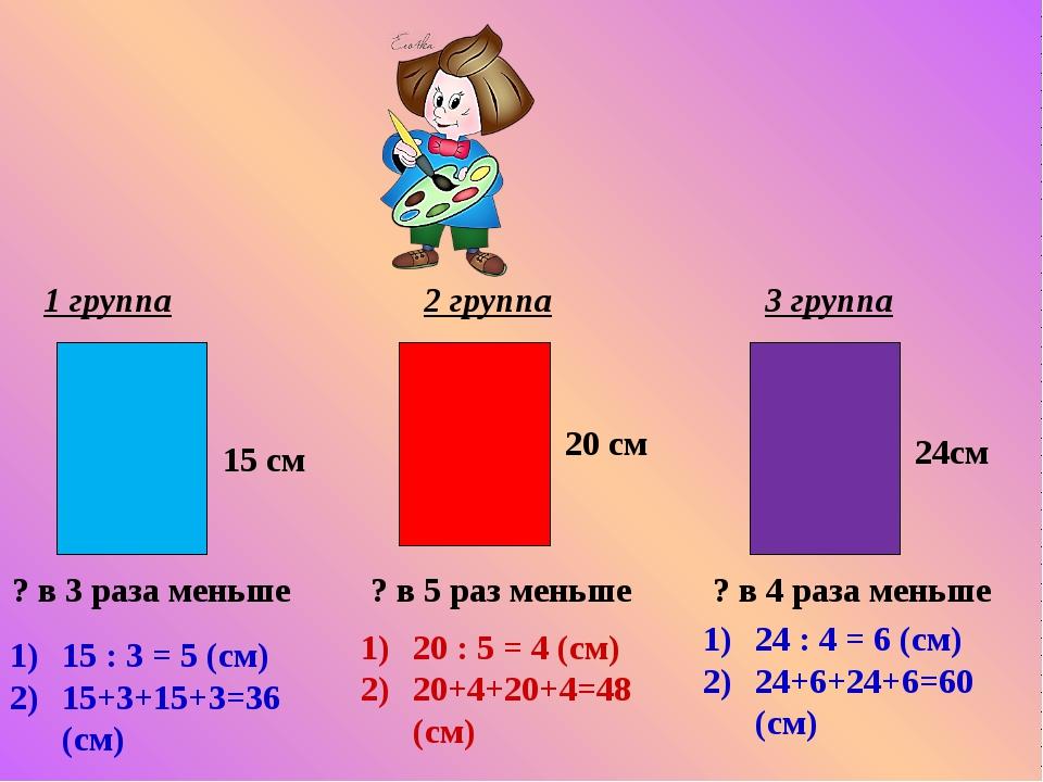 1 группа 2 группа 3 группа ? в 3 раза меньше 15 см 20 см ? в 5 раз меньше 2...