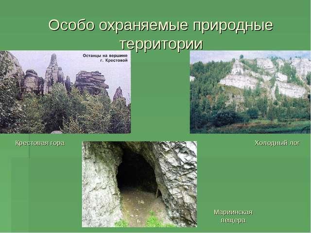 Особо охраняемые природные территории Мариинская пещера Крестовая гора Холодн...
