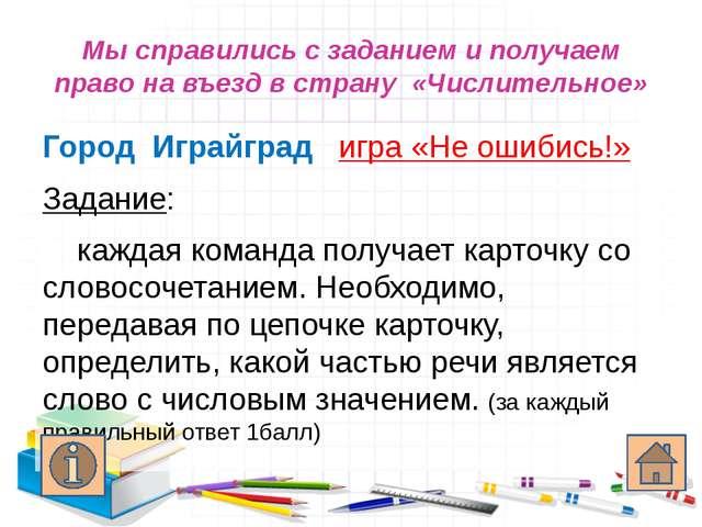 Презентация по русскому языку для класса Урок путешествие Имя  Город СИГНАЛЬНЫЙ В этом городе все жители разговаривают с помощью сигналов 1