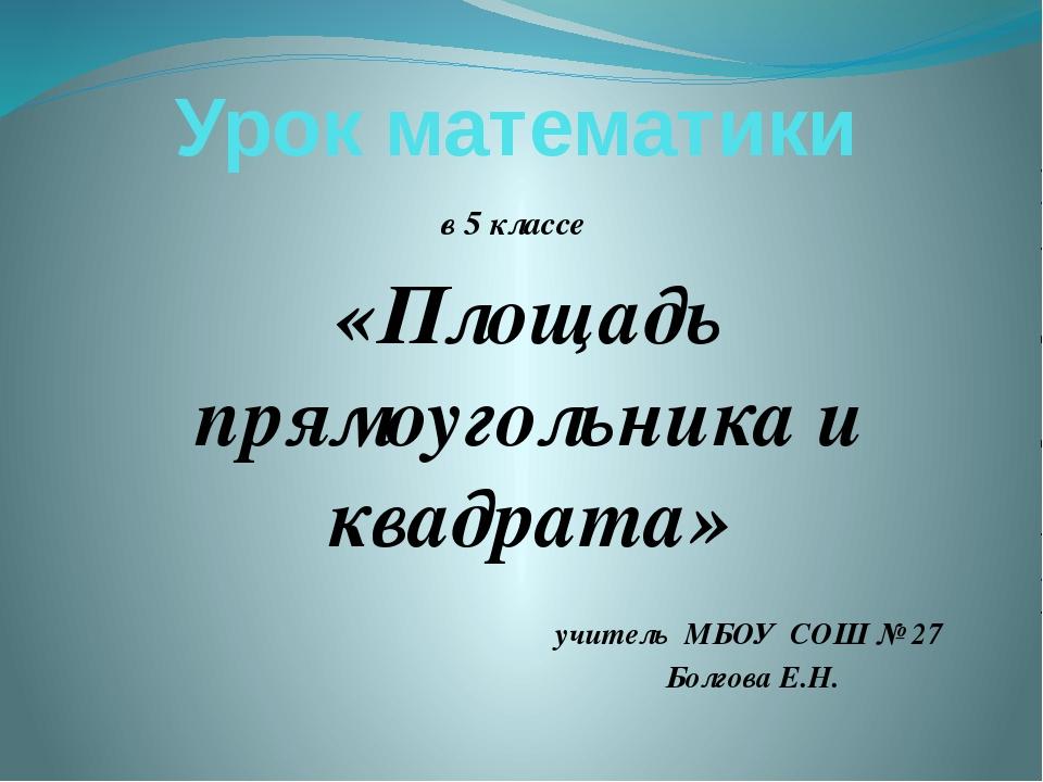 Урок математики в 5 классе «Площадь прямоугольника и квадрата» учитель МБОУ С...