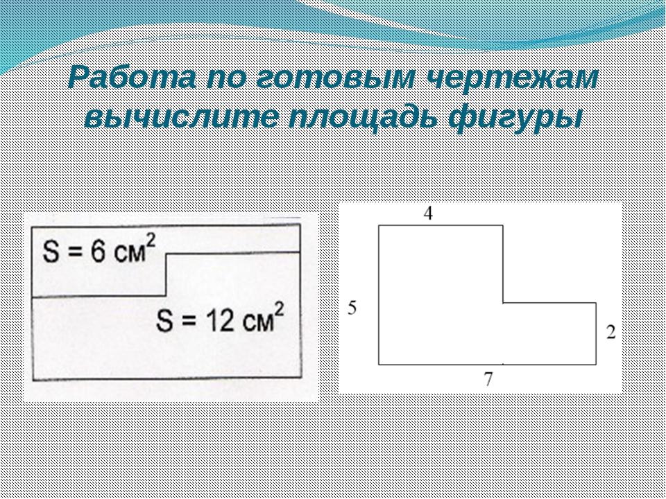 Работа по готовым чертежам вычислите площадь фигуры