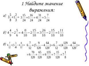 1 Найдите значение выражения: а) б) в)