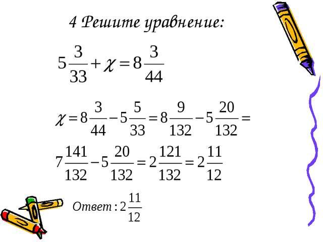 4 Решите уравнение: