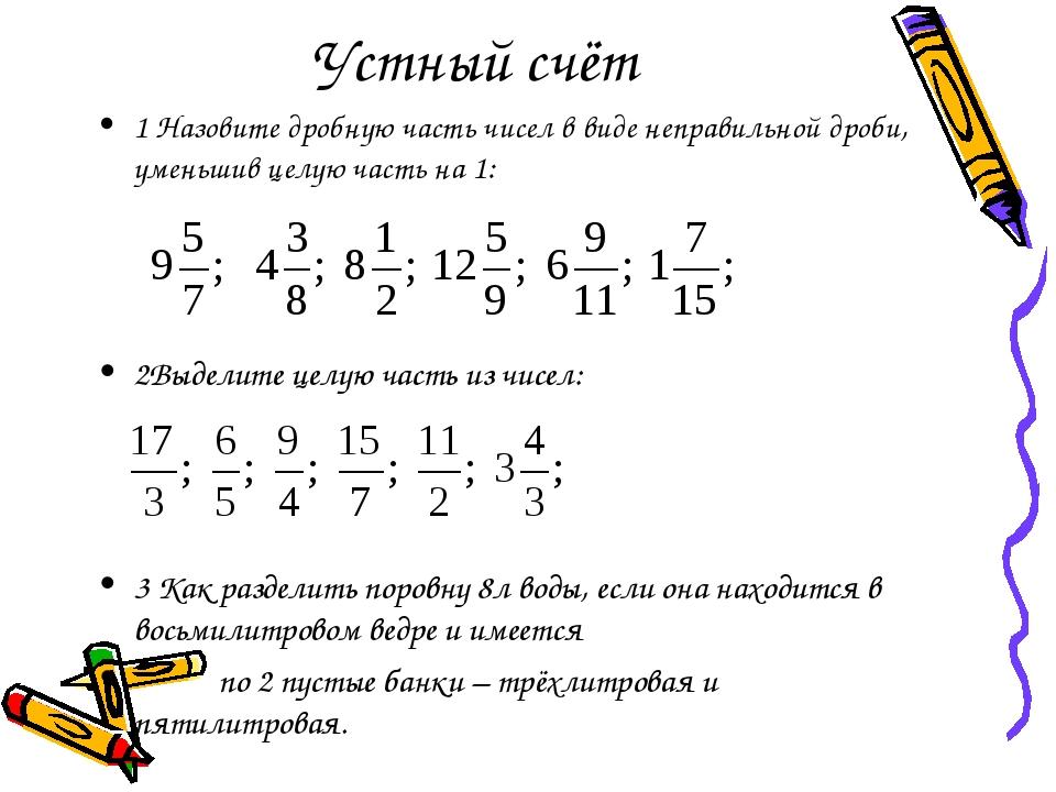 Устный счёт 1 Назовите дробную часть чисел в виде неправильной дроби, уменьши...