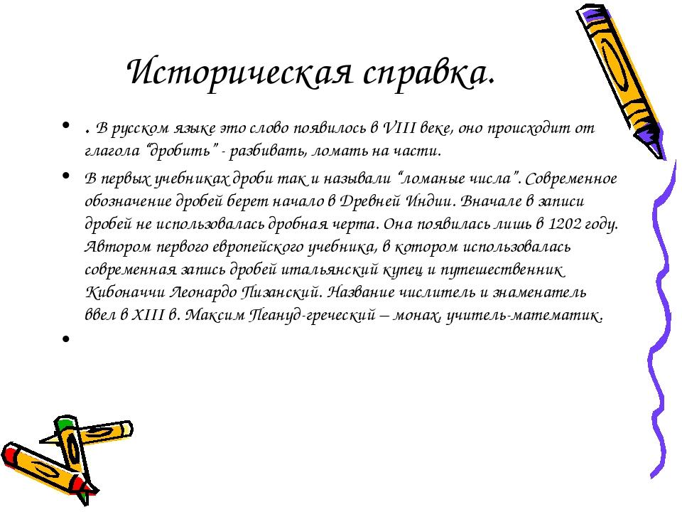 Историческая справка. . В русском языке это слово появилось в VIII веке, оно...