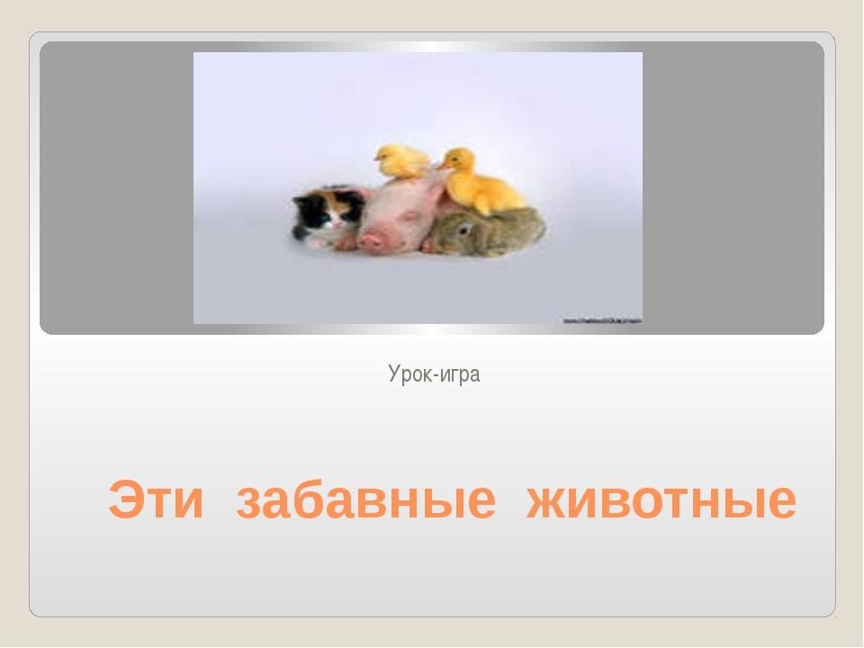 """Эти забавные животные Урок-игра МБОУ """"СОШ №44 г.Владивостока"""" Бакуменко Людми..."""