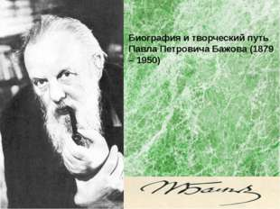 Биография и творческий путь Павла Петровича Бажова (1879 – 1950)