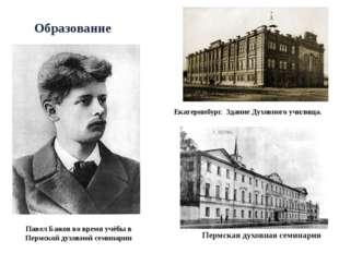Павел Бажов во время учёбы в Пермской духовной семинарии Пермская духовная се