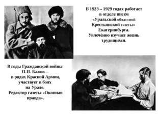 В годы Гражданской войны П.П. Бажов – в рядах Красной Армии, участвует в боях