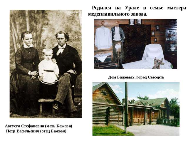 Августа Стефановна (мать Бажова) Петр Васильевич (отец Бажова) Родился на Ура...