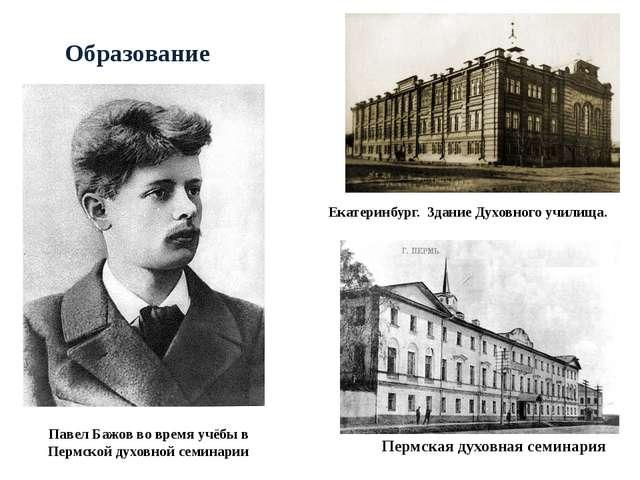 Павел Бажов во время учёбы в Пермской духовной семинарии Пермская духовная се...