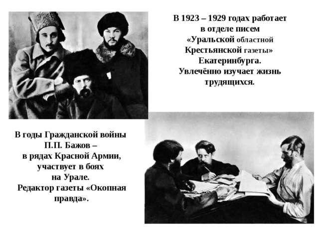 В годы Гражданской войны П.П. Бажов – в рядах Красной Армии, участвует в боях...
