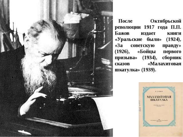 После Октябрьской революции 1917 года П.П. Бажов издает книги «Уральские были...