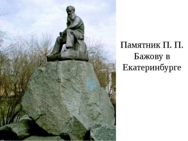 Памятник П. П. Бажову в Екатеринбурге
