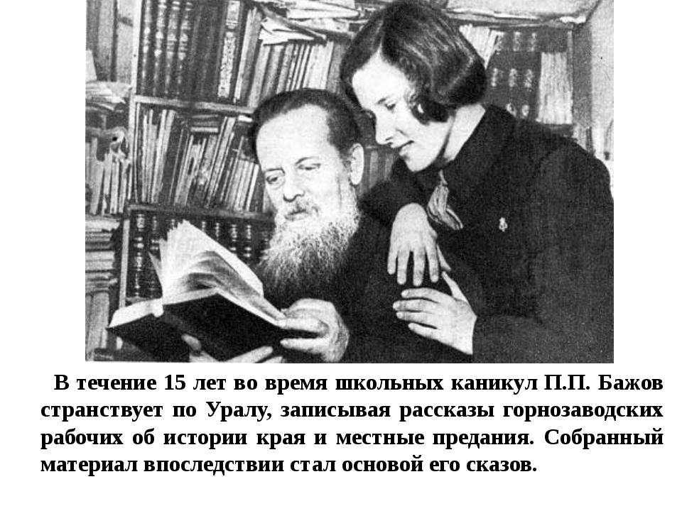В течение 15 лет во время школьных каникул П.П. Бажов странствует по Уралу, з...
