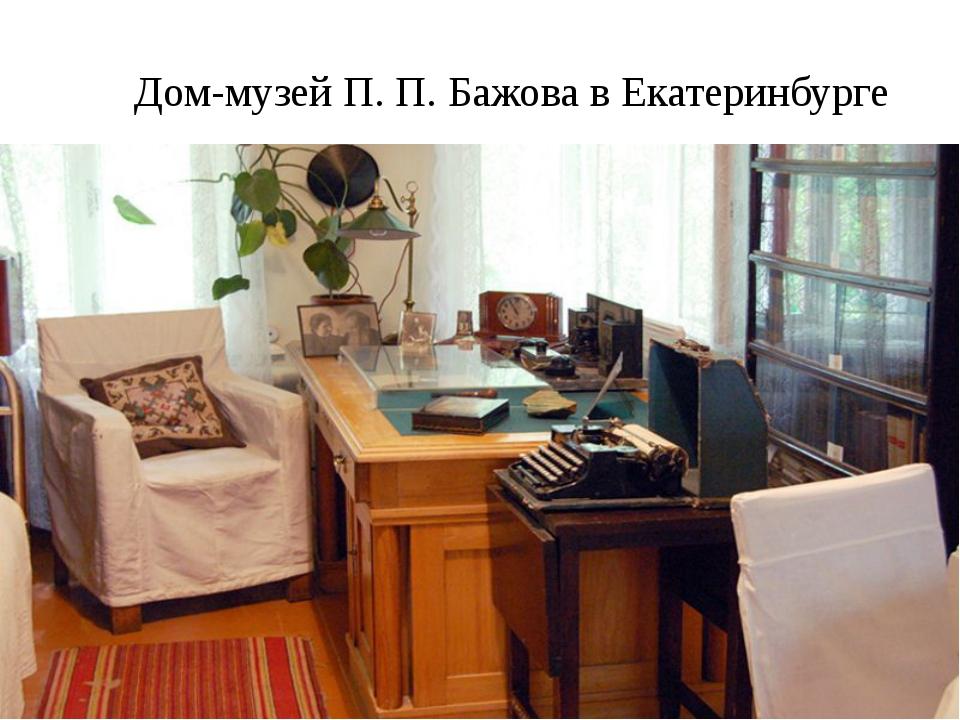 Дом-музей П. П. Бажова в Екатеринбурге