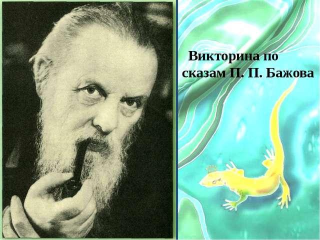 Викторина по сказам П. П. Бажова