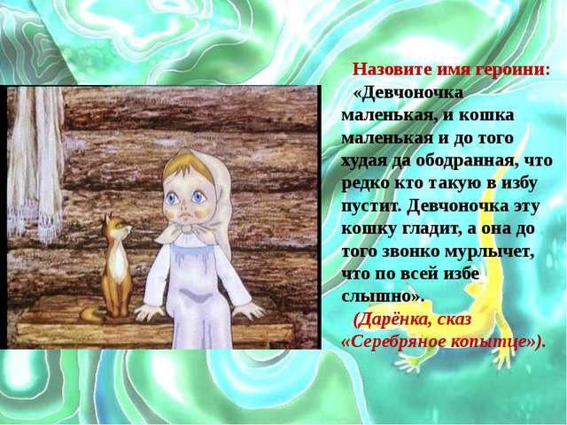 Назовите имя героини: «Девчоночка маленькая, и кошка маленькая и до того худа...