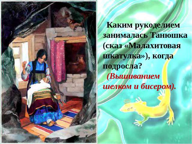 Каким рукоделием занималась Танюшка (сказ «Малахитовая шкатулка»), когда подр...