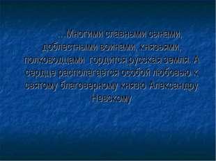…Многими славными сынами, доблестными воинами, князьями, полководцами гордит