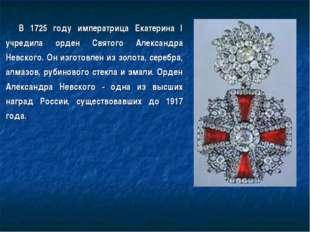 В 1725 году императрица Екатерина I учредила орден Святого Александра Невског
