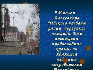 Именем Александра Невского названы улицы, переулки, площади. Ему посвящены п
