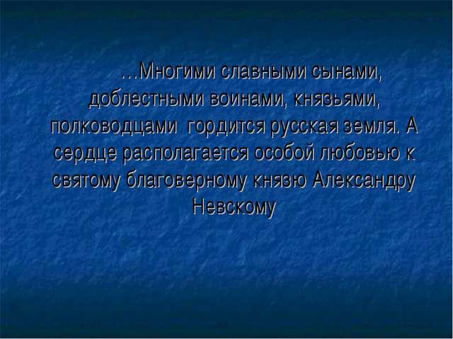 …Многими славными сынами, доблестными воинами, князьями, полководцами гордит...