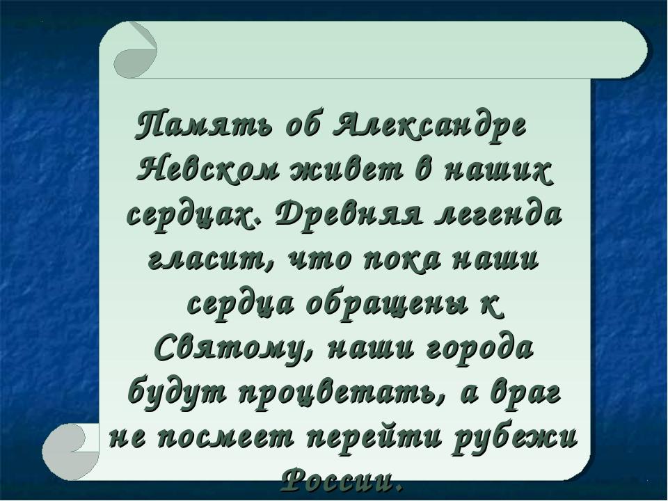 Память об Александре Невском живет в наших сердцах. Древняя легенда гласит,...