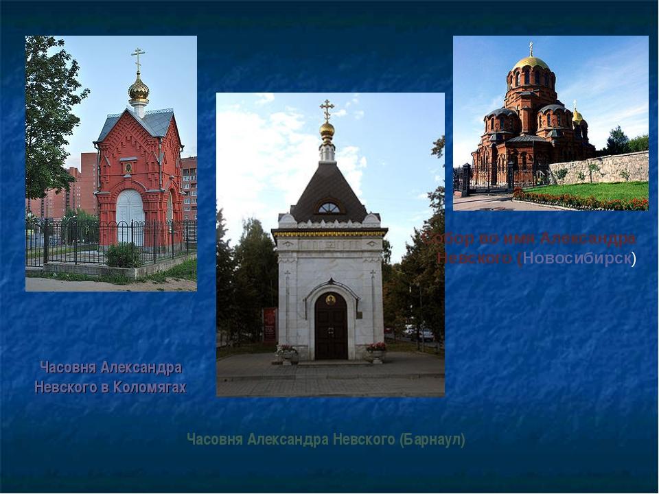 Часовня Александра Невского в Коломягах Часовня Александра Невского (Барнаул)...