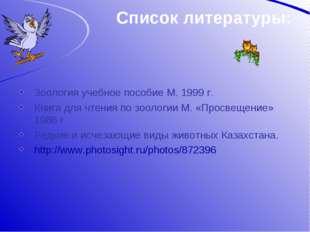 Список литературы: Зоология учебное пособие М. 1999 г. Книга для чтения по зо