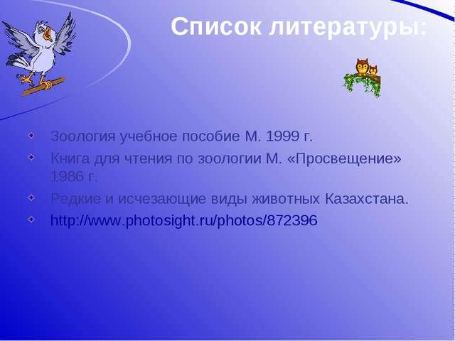 Список литературы: Зоология учебное пособие М. 1999 г. Книга для чтения по зо...