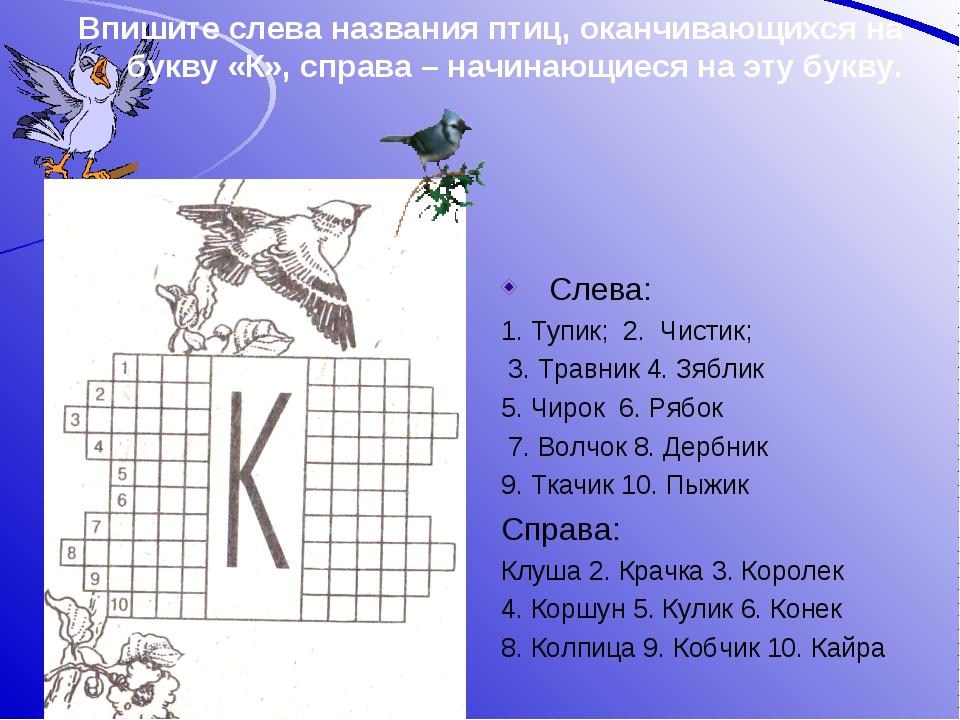 Впишите слева названия птиц, оканчивающихся на букву «К», справа – начинающие...