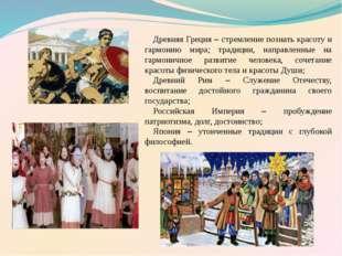 Древняя Греция – стремление познать красоту и гармонию мира; традиции, напр