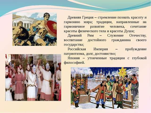 Древняя Греция – стремление познать красоту и гармонию мира; традиции, напр...