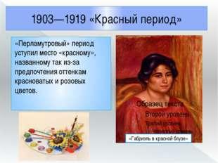 1903—1919 «Красный период» «Перламутровый» период уступил место «красному», н